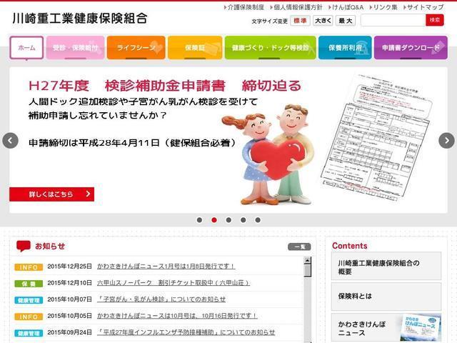 川崎重工業健康保険組合有馬泉郷荘