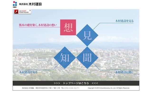 株式会社木村建設