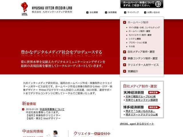 株式会社九州インターメディア研究所