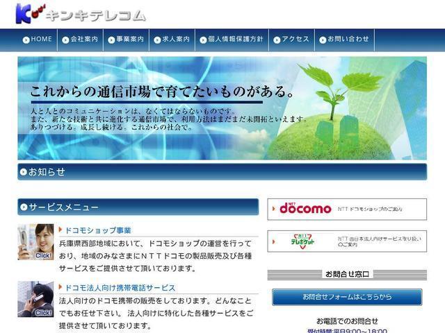 キンキテレコム株式会社