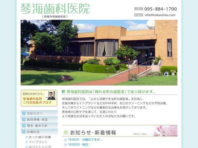 琴海歯科医院