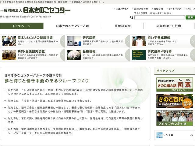 一般財団法人日本きのこセンター