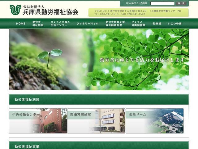 公益財団法人兵庫県勤労福祉協会