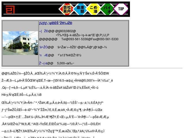 カネミ倉庫株式会社