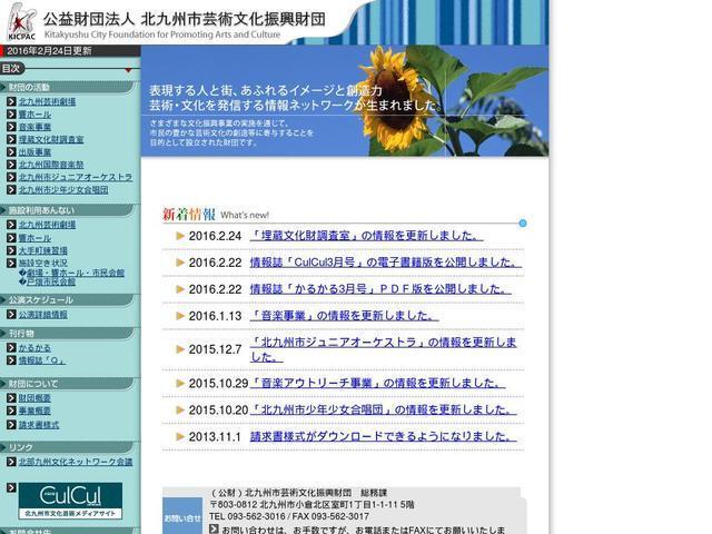 公益財団法人北九州市芸術文化振興財団