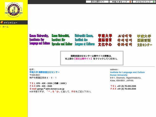 甲南大学国際言語文化センター