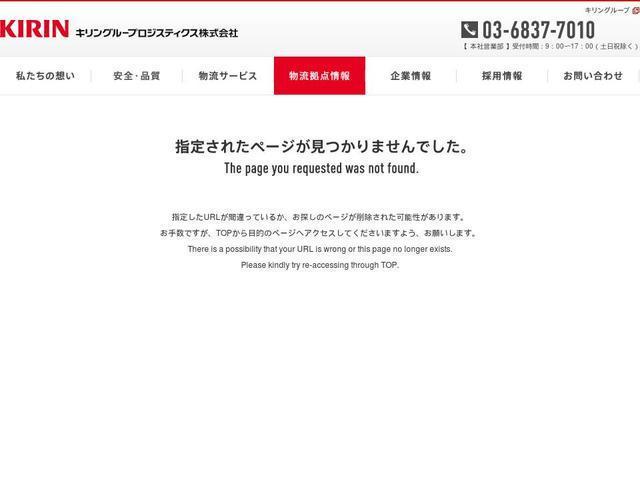 キリン物流九州株式会社