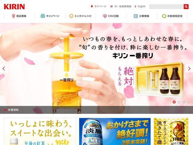 麒麟麦酒株式会社