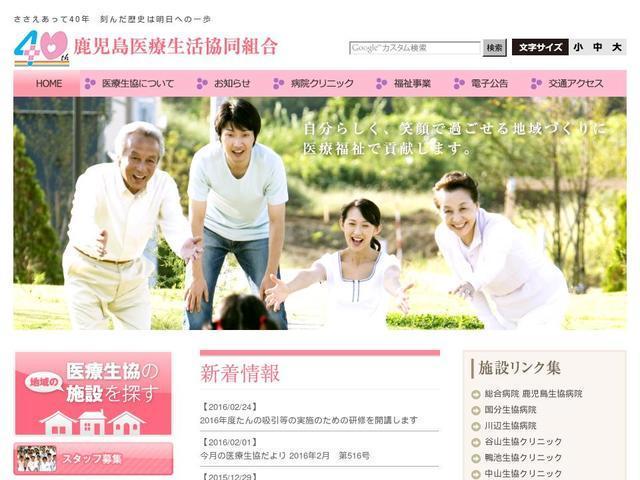 鹿児島医療生活協同組合