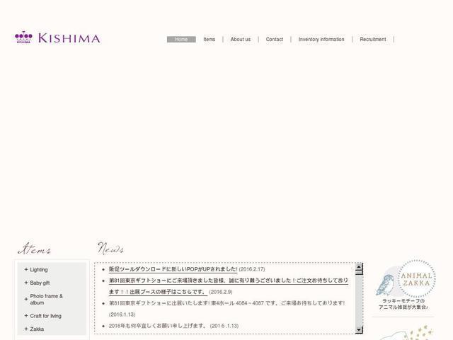 株式会社キシマ