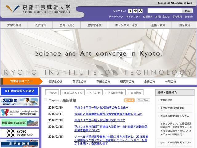 京都工芸繊維大学大学院