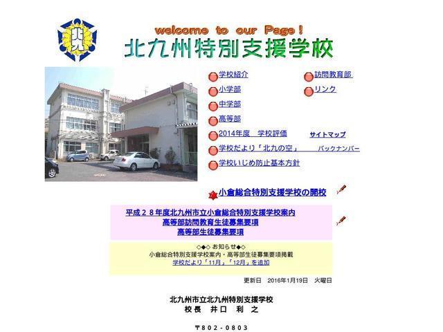北九州市立北九州特別支援学校
