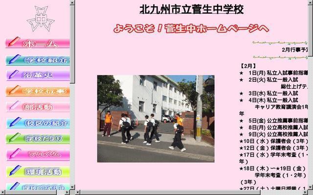 北九州市立菅生中学校