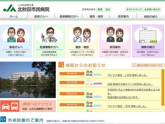 秋田県厚生農業協同組合連合会北...
