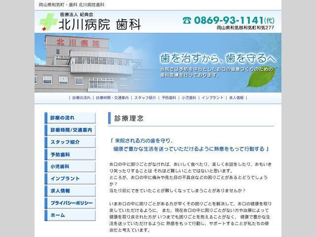 紀典会北川病院
