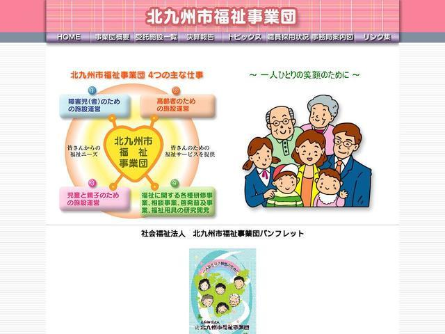 社会福祉法人北九州市福祉事業団