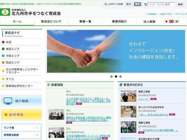 社会福祉法人北九州市手をつなぐ育成会