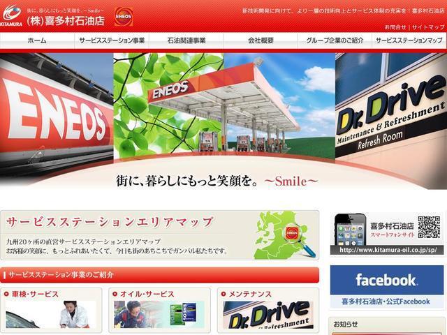 株式会社喜多村石油店