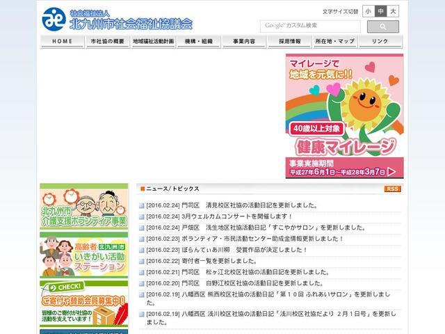 社会福祉法人北九州市社会福祉協議会