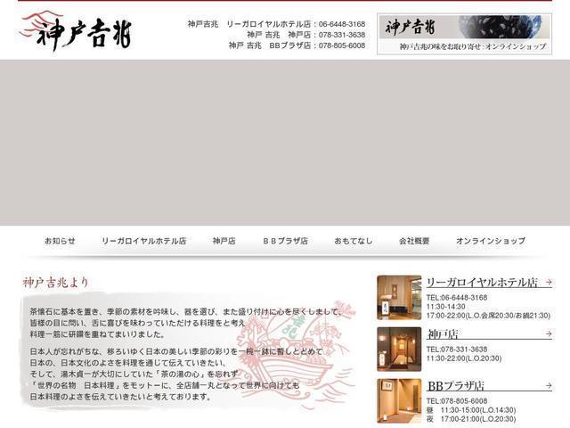 株式会社神戸吉兆