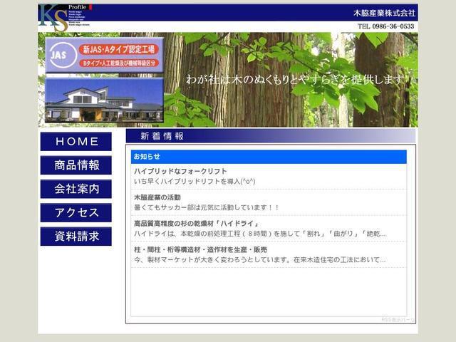 木脇産業株式会社