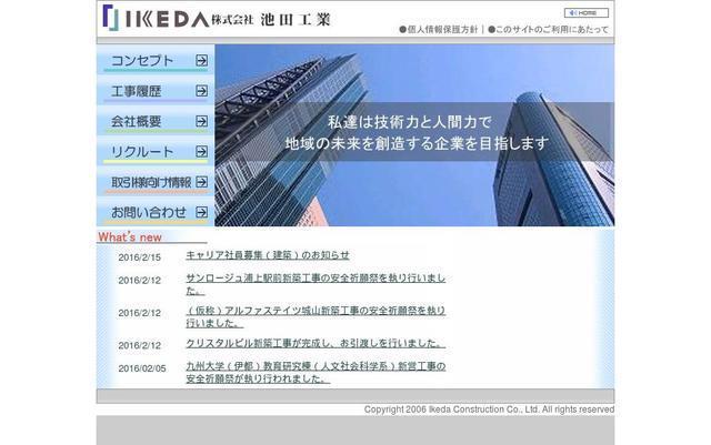 株式会社池田工業