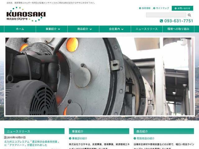 株式会社クロサキ