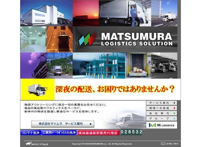 株式会社マツムラ