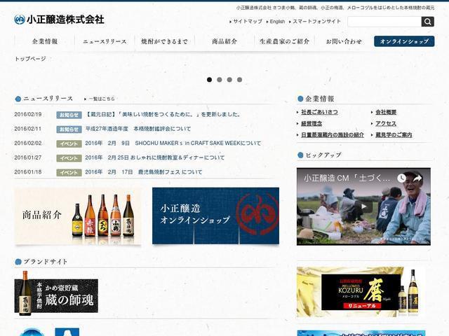 小正醸造株式会社