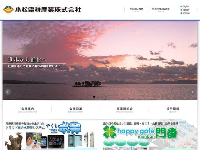 小松電機産業株式会社