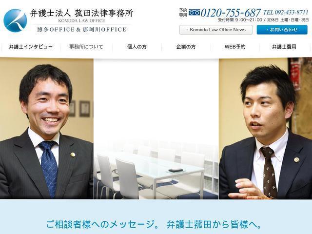 弁護士法人菰田法律事務所