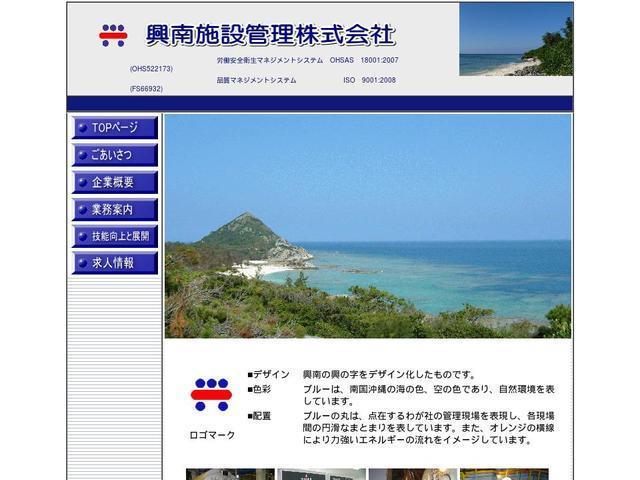 興南施設管理株式会社