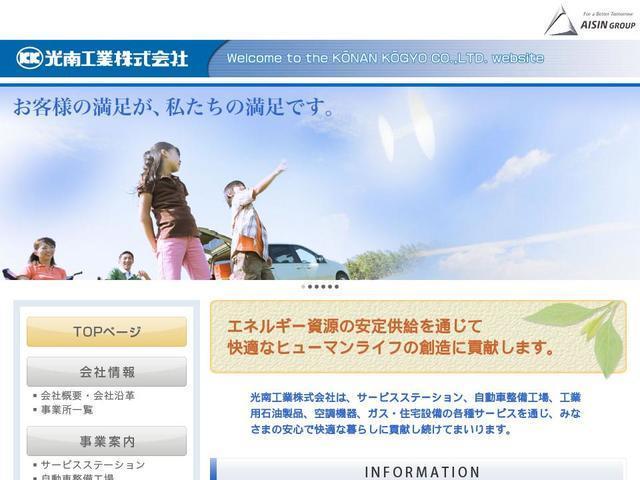 光南工業株式会社