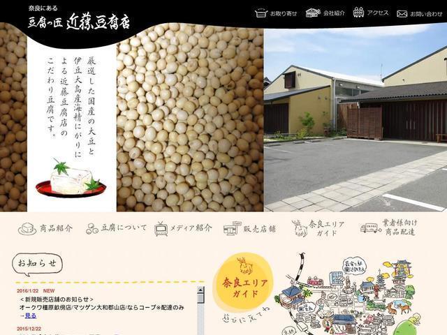 有限会社近藤豆腐店