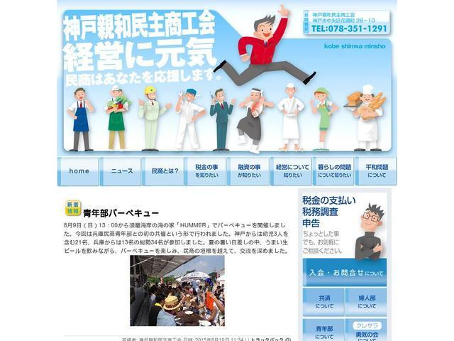 神戸親和民主商工会