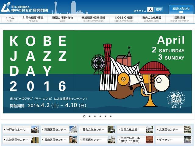 公益財団法人神戸市民文化振興財団