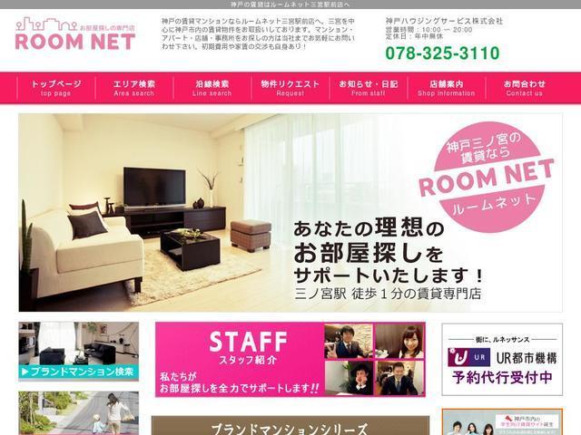 神戸ハウジングサービス株式会社