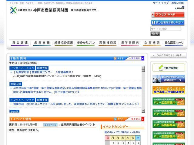 公益財団法人神戸市産業振興財団