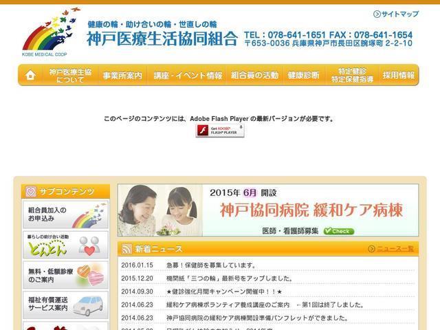 神戸医療生活協同組合