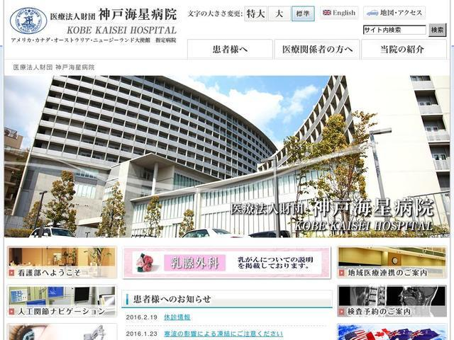 医療法人財団神戸海星病院