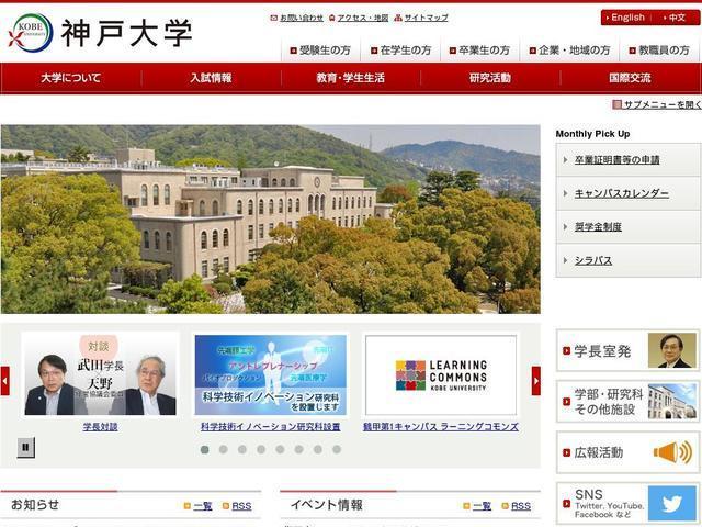神戸大学大学院