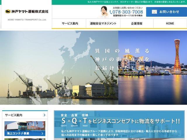 神戸ヤマト運輸株式会社