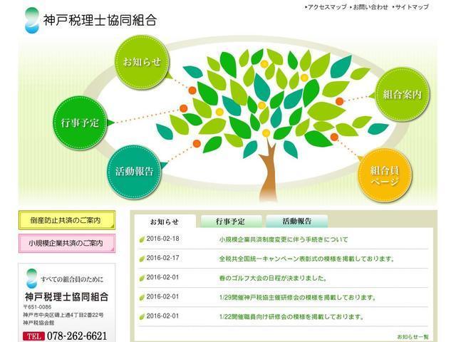 神戸税理士協同組合