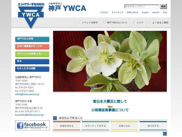 公益財団法人神戸YWCA