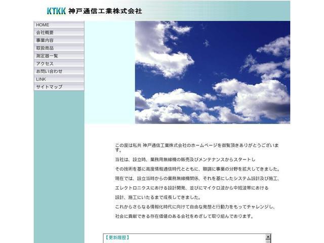 神戸通信工業株式会社