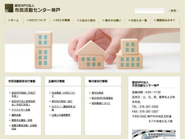 特定非営利活動法人市民活動センター神戸