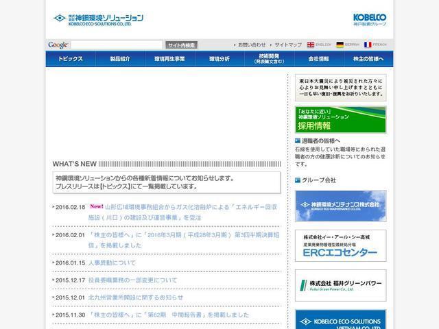 株式会社神鋼環境ソリューション