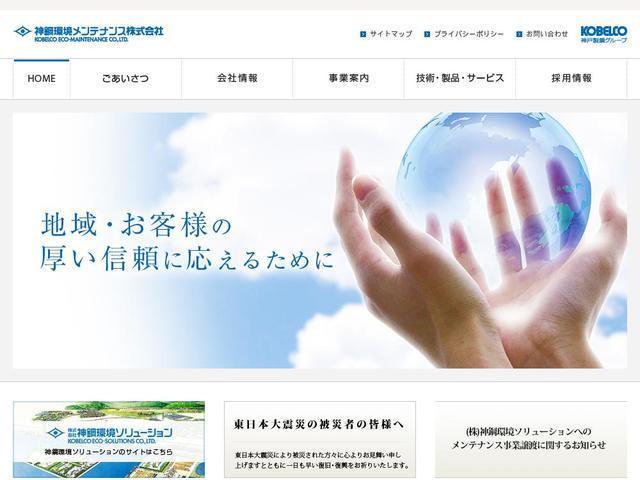 神鋼環境メンテナンス株式会社