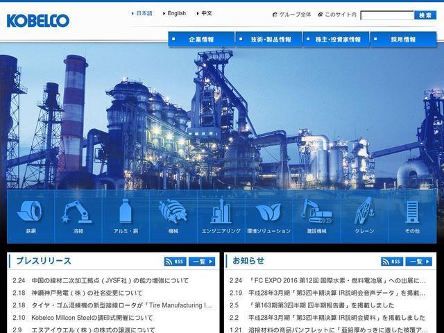 株式会社神戸製鋼所