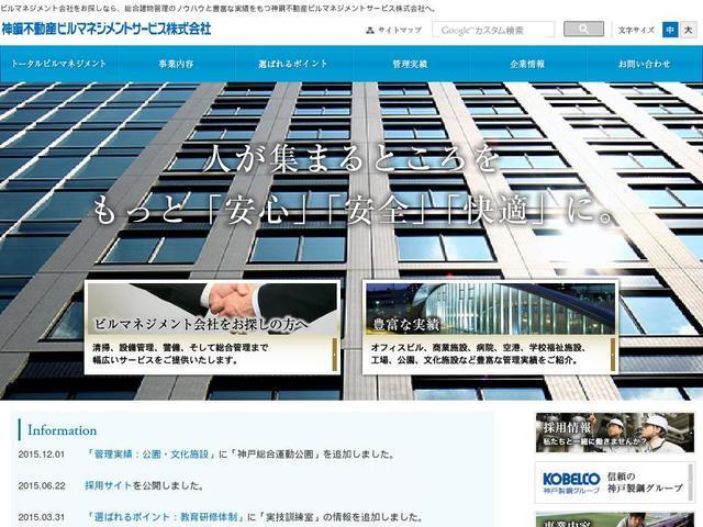 神鋼不動産ビルマネジメントサービス株式会社